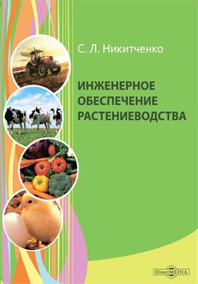 Инженерное обеспечение растениеводства: монография