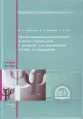 Организационно-методические аспекты становления и развития психологической службы в учреждении: учебное пособие