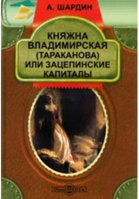 Княжна Владимирская (Тараканова) или зацепинские капиталы