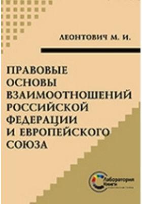 Правовые основы взаимоотношений Российской Федерации и Европейского Союза