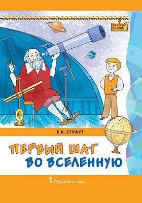 Первый шаг во Вселенную: научно-популярное издание