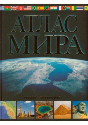 Атлас мира : Обзорно-географический