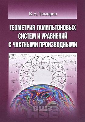 Геометрия гамильтоновых систем и уравнений с частными производными: учебное пособие