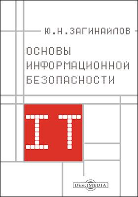 Основы информационной безопасности : курс визуальных лекций: учебное пособие