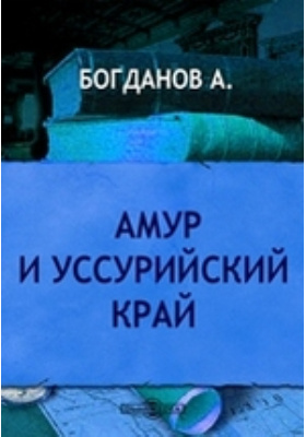 Амур и Уссурийский край