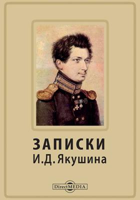 Записки И. Д. Якушкина: документально-художественная литература
