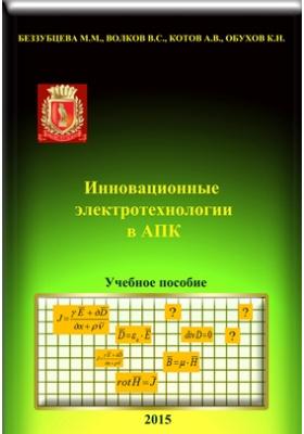Инновационные электротехнологии в АПК: учебное пособие