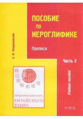 Практический курс китайского языка. Пособие по иероглифике. В 2-х частях. Часть 2. Прописи : 4-е издание, стереотипное