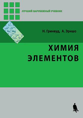 Химия элементов в двух томах