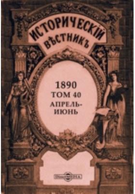 Исторический вестник: журнал. 1890. Т. 40, Апрель-июнь