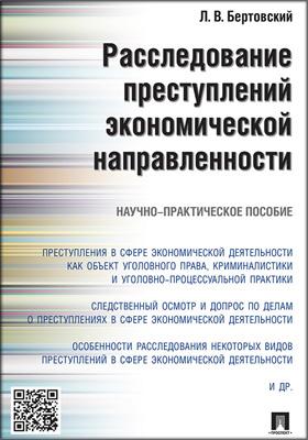 Расследование преступлений экономической направленности : научно-практическое пособие: практическое пособие