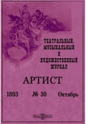 Артист. Театральный, музыкальный и художественный журнал: журнал. 1893. № 30, Октябрь. Октябрь