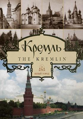 Кремль = The Kremlin
