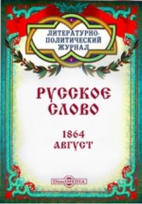 Русское слово: журнал. 1864. Август