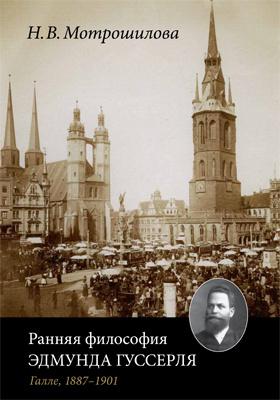 Ранняя философия Эдмунда Гуссерля (Галле, 1887–1901 годы): монография