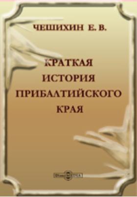 Краткая история Прибалтийского края