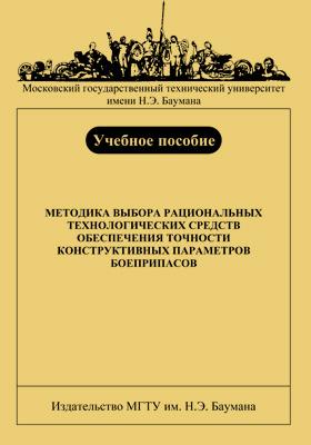 Методика выбора рациональных технологических средств обеспечения точности конструктивных параметров боеприпасов: учебное пособие