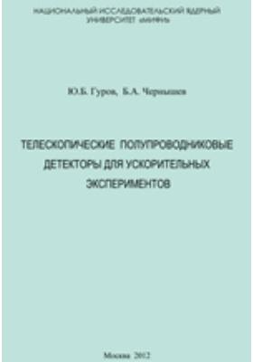 Телескопические полупроводниковые детекторы для ускорительных экспериментов: учебное пособие