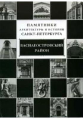 Памятники архитектуры и истории Санкт-Петербурга. Василеостровский район