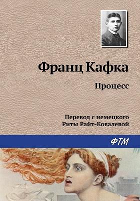 Процесс : роман: художественная литература