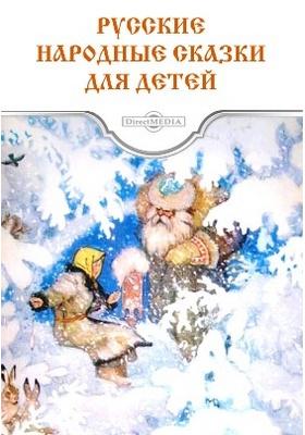 Русские народные сказки для детей: художественная литература