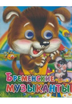 Бременские музыканты : По мотивам сказки братьев Гримм