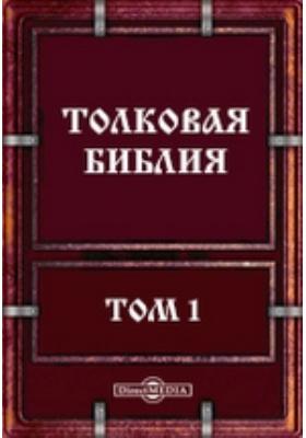 Толковая Библия: духовно-просветительское издание. Том 1