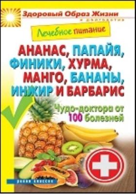 Лечебное питание. Ананас, папайя, финики, хурма, манго, бананы, инжир и барбарис. Чудо-доктора от 100 болезней