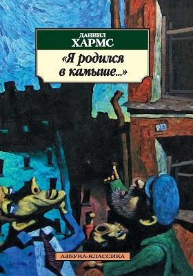 «Я родился в камыше..»