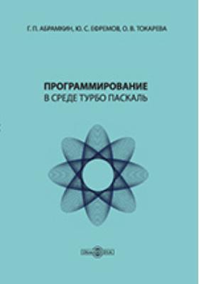 Программирование в среде Турбо Паскаль: учебное пособие