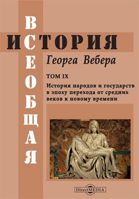 Всеобщая история : пер. с 2-го изд, пересмотр. и перераб. при содействии специалистов. Т. 9