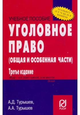 Уголовное право. Общая и Особенная части : Учебное пособие. 3-е издание
