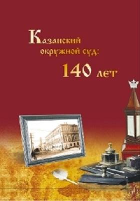 Казанский окружной суд: 140 лет