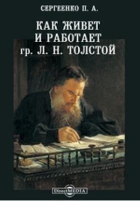 Как живет и работает гр. Л. Н. Толстой