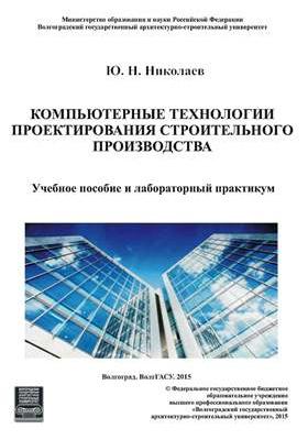 Компьютерные технологии проектирования строительного производства: учебное пособие и лабораторный практикум