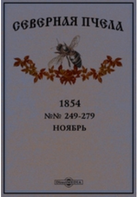 Северная пчела: журнал. 1854. №№ 249-279, Ноябрь
