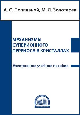 Механизмы суперионного переноса в кристаллах: электронное учебное пособие