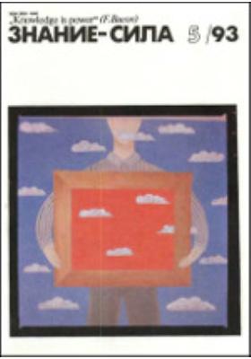 Знание-сила: журнал. 1993. № 5