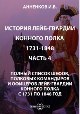 История лейб-гвардии конного полка 1731-1848, Ч. 4. Полный список шефов, полковых командиров и офицеров лейб-гвардии конного полка с 1731 по 1848 год