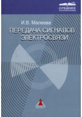 Передача сигналов электросвязи: учебник
