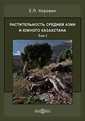 Растительность Средней Азии и Южного Казахстана. Кн. 1