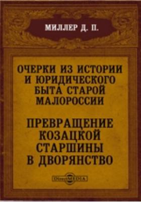 Очерки из истории и юридического быта старой Малороссии. Превращение Козацкой старшины в дворянство