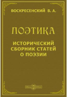 Поэтика. Исторический сборник статей о поэзии. Пособие при изучении теории словесности