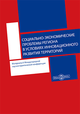 Социально-экономические проблемы региона в условиях инновационного раз...