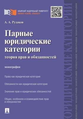 Парные юридические категории : теория прав и обязанностей: монография
