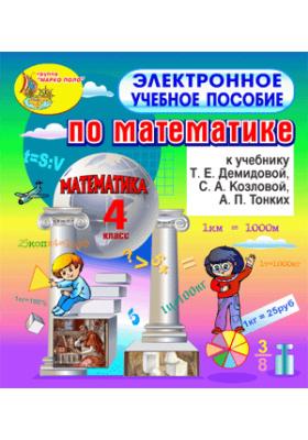 Электронное пособие к учебнику математики Т.Е.Демидовой и др. для 4 класса