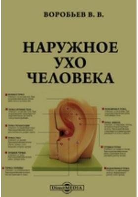Наружное ухо человека: монография