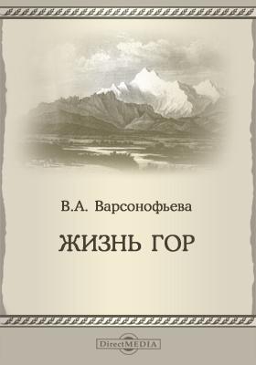 Жизнь гор