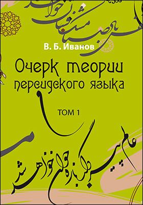 Очерк теории персидского языка: монография : в 2 томах. Том 1