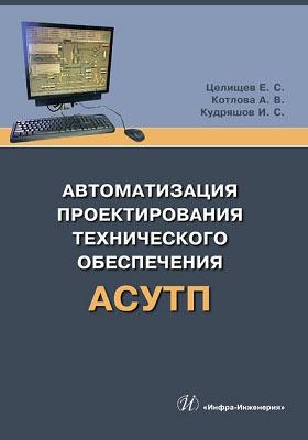 Автоматизация проектирования технического обеспечения АСУТП: учебное пособие